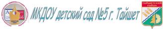 Официальный сайт МКДОУ детский сад № 5 г. Тайшет